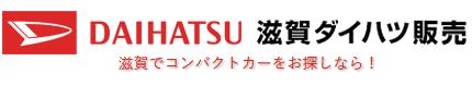 滋賀ダイハツ愛知川店ブログ